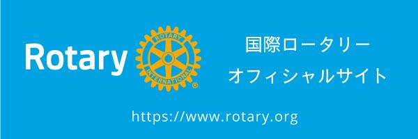 国際ロータリーオフィシャルサイト