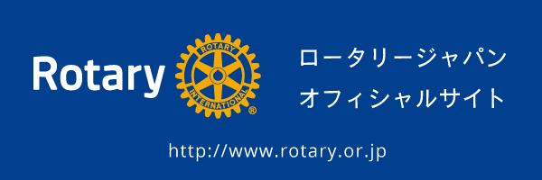 ロータリージャパンオフィシャルサイト