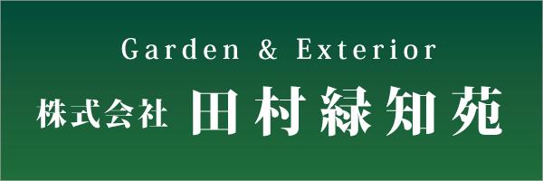 株式会社田村緑知苑