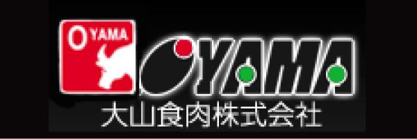 大山食肉株式会社