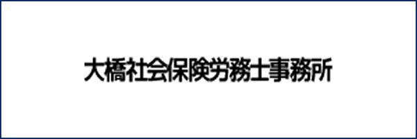 大橋社会保険労務士事務所