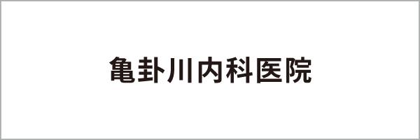 亀掛川内科医院