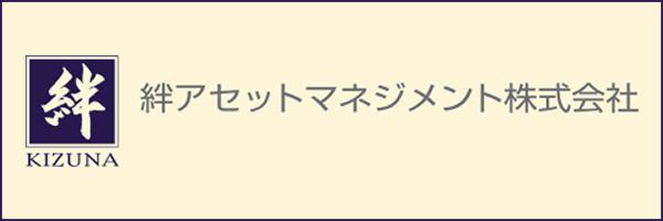絆アセットマネジメント(株)