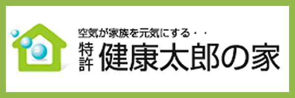 (株)健康太郎の家