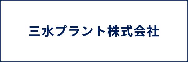 三水プラント(株)
