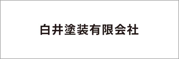 白井塗装(有)