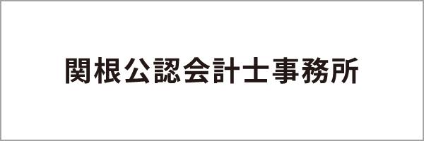 関根公認会計士事務所