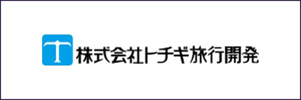 (株)トチギ旅行開発