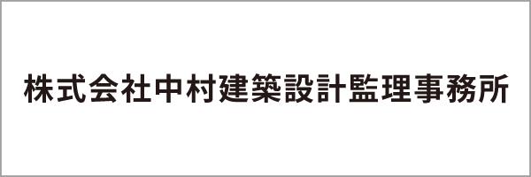 (株)中村建築設計監理事務所