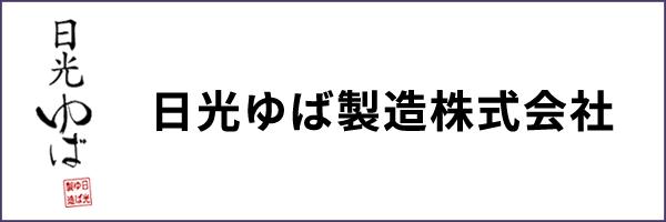 日光ゆば製造(株)