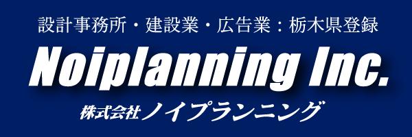 (株)ノイプランニング