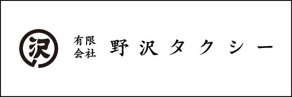 (有)野沢タクシー