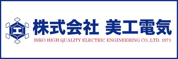(株)美工電気