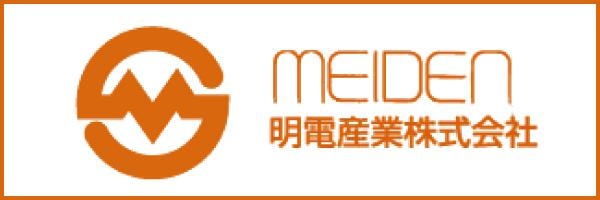 明電産業(株)