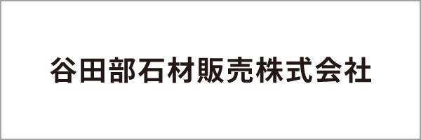 谷田部石材販売(株)
