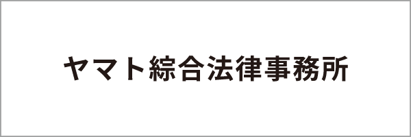 ヤマト綜合法律事務所