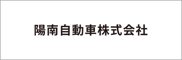 陽南自動車(株)