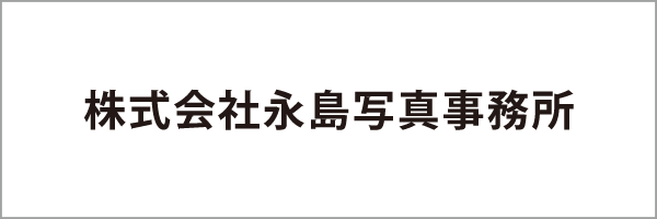 (株)永島写真事務所